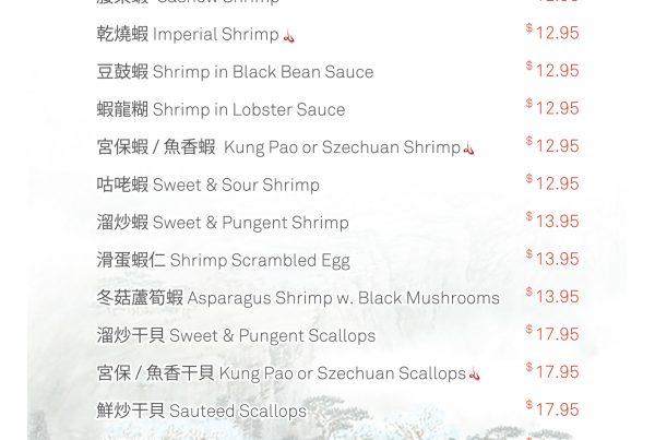 dynasty_menu 032316
